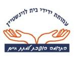 לוגו עמותת ידידי בית לוינשטיין